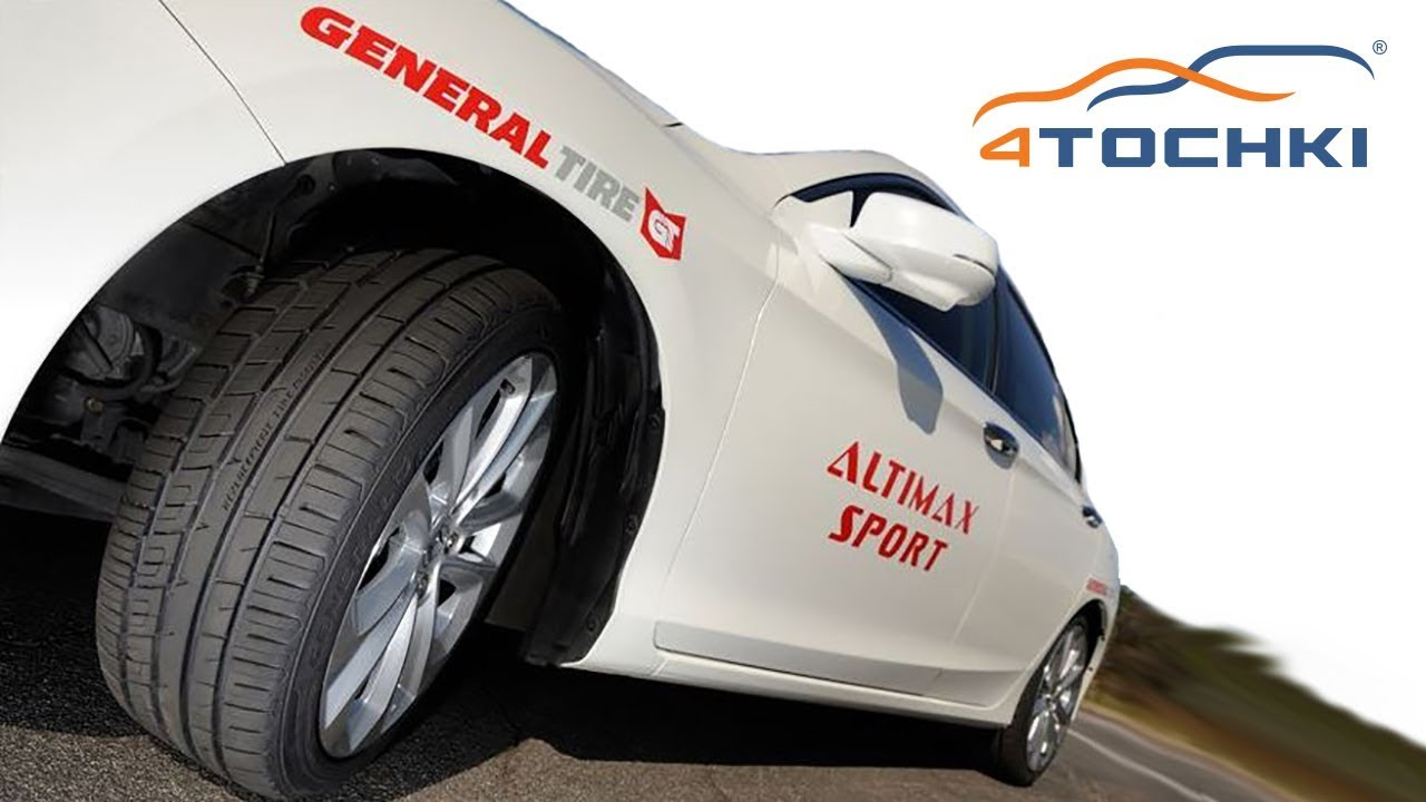 General Tire Altimax Sport на 4точки. Шины и диски 4точки - Wheels & Tyres