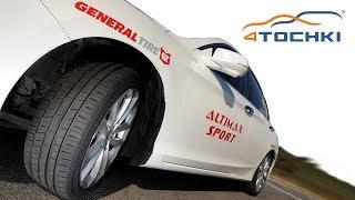видео Легковые шины GENERAL модель Altimax Comfort