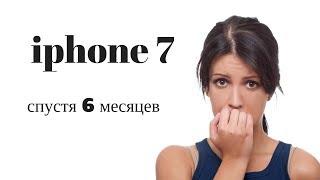 iPhone 7 Черный оникс спустя 6 месяцев