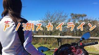 【女ライダー】芦ノ湖スカイライン【モトブログ】