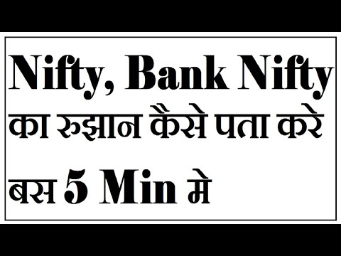 How To Find Nifty, Bank Nifty Trend | How To Know Market Trend
