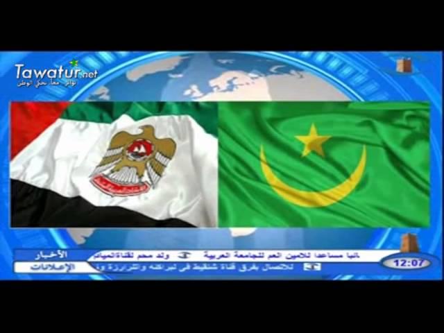المساء الإخباري 02-06-2015 - قناة شنقيط
