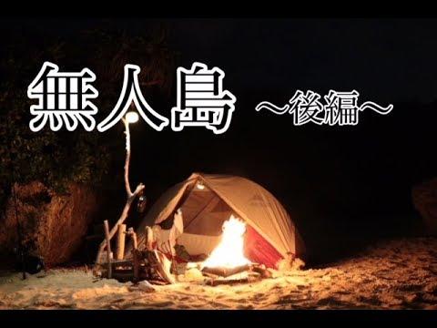 ヒロシキャンプ【焚火会恒例正月キャンプ IN 無人島~後編~】