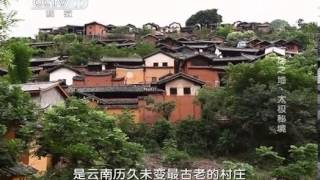 20140216 地理中国 奇居之地-太极秘境