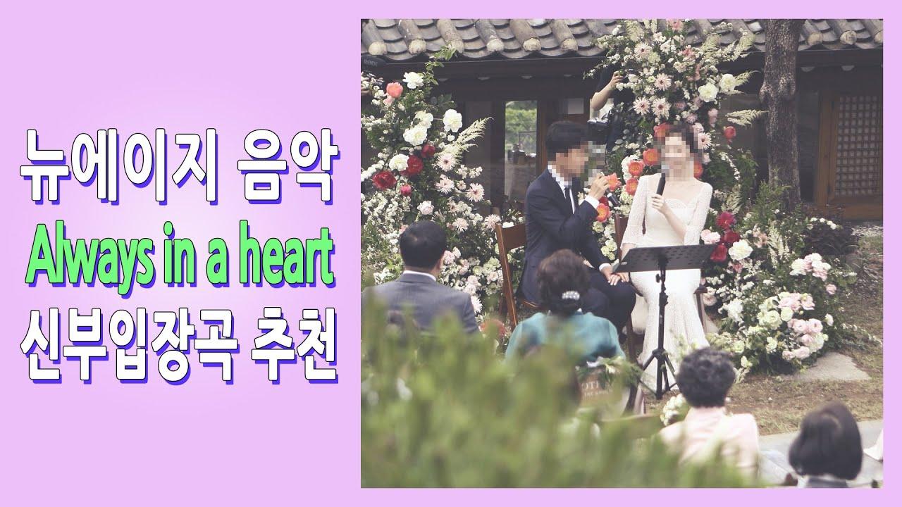 일본 뉴에이지 음악 추천 Always in a heart Isao sasaki 결혼식 신부입장곡 추천 피아노 바이올린 명곡