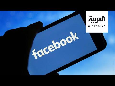 تفاعلكم | موظفو فيسبوك يحتجون افتراضيا !  - 21:00-2020 / 6 / 2