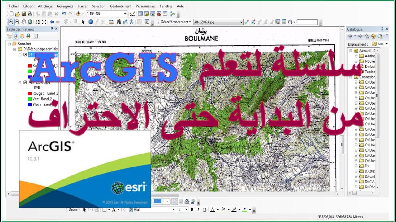 الدرس 1: أيقونات البرنامج وتحديد الاحداثيات والاسناد الجغرافي للخرائط