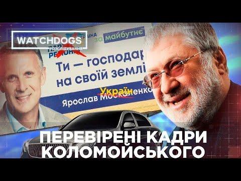 КАДРИ КОЛОМОЙСЬКОГО. Партійний перебіжчик Ярослав Москаленко збагатів на експорті нафти з Росії