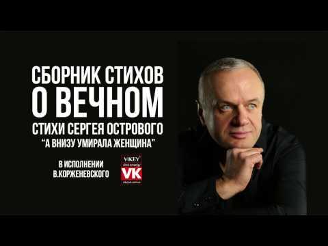 Сергей Островой, стих - А внизу умирала женщина . Читает Виктор Корженевский.
