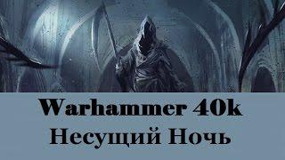 Warhammer 40000 Несущий Ночь