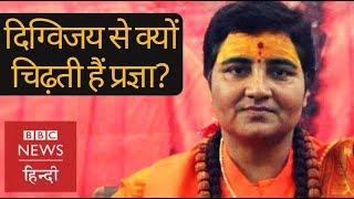 Sadhvi Pragya कांग्रेसी नेता Digvijay Singh को इतना नापसंद क्यों करती हैं?