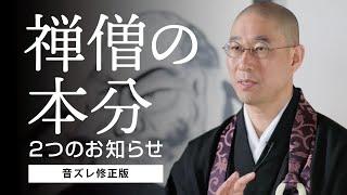 【音ズレ修正版】禅僧の本分 〜「2つのお知らせ」と「近況報告」〜