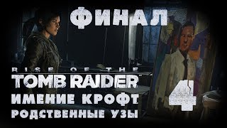 Rise of the Tomb Raider - DLC