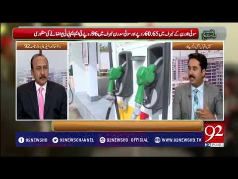 Bakhabar Subh  - 22 September 2017 - 92NewsHDPlus