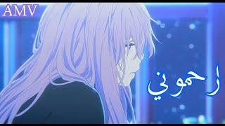 ارحموني~اغنيه عربية فصحى مؤثرة جدا ذات معاني حقيقية رائعة جدا | AMV | Er7mony IZZ ft. EVA