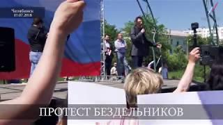 Протест бездельников