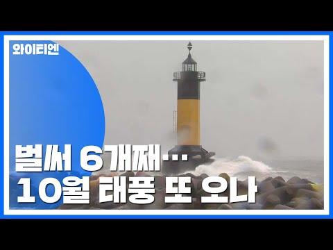 태풍 '타파' 대마도 지나며 급속 약화...10월 태풍 또 오나 / YTN