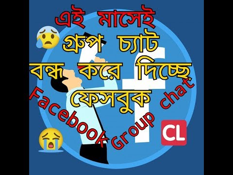 Facebook Is Turning Off Group Chat  facebook Comunity