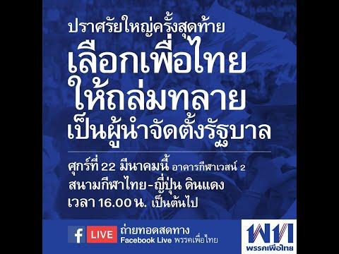 """ปราศรัยใหญ่  """"เลือกเพื่อไทยให้ถล่มทลาย เป็นผู้นำจัดตั้งรัฐบาล"""""""