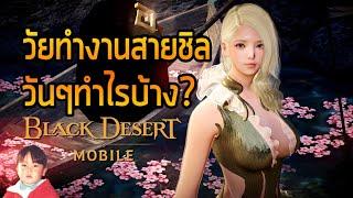 Black Desert Mobile ประสบการณ์ตรงจากคนวัยทำงาน เล่นจริง อัดจริง ไม่มีตัวแสดงแทน