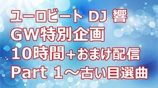 現役現場DJ Hibiki 響のパラパラ・EUROBEATDJライブ配信です。 振りの無い物はかけませんので悪しからず(´・ω・) 懐かしのあの曲から最新、今アツい曲まで現場DJが ...