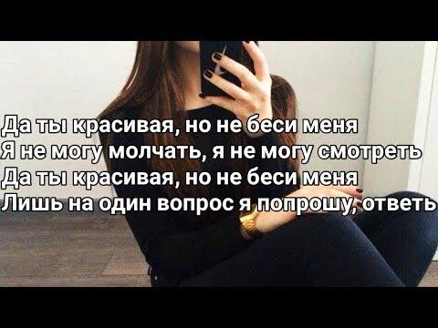 Фогель - Стерва (Lyrics, Текст) (Премьера 2020)