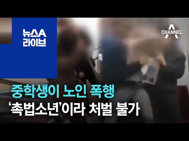 중학생이 노인 폭행…'촉법소년'이라 처벌 불가   뉴스A 라이브