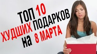 ТОП 10 ХУДШИХ ПОДАРКОВ НА 8 МАРТА