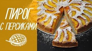 СМЕТАННЫЙ ПИРОГ С ПЕРСИКАМИ | peach pie | простая выпечка [видео рецепты]