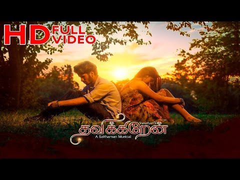 Thavikkiren - Vanothan Ft Saindhavi G.Vh [Official Lyrical Video]