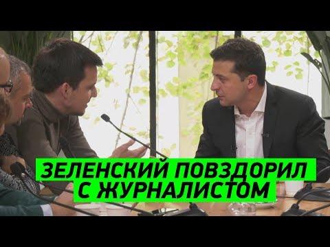 Журналист не дал Зеленскому слово. Интервью президента от 10.10.2019