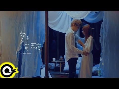 陳零九 Nine Chen【分手的第五夜 Day Five】Official Music Video
