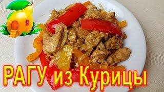 Оочень вкусное Рагу из курицы с болгарским перцем от Домохозяйки!