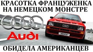 видео: Audi Sport Quattro / МИШЕЛЬ МУТОН И ОБИЖЕННЫЕ АМЕРИКАНЦЫ