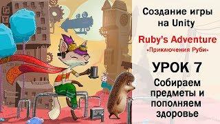 Создание игры на Unity3D - Ruby Adventure урок 7 - Сбор предметов