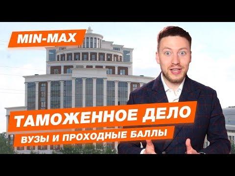 ТАМОЖЕННОЕ ДЕЛО - КАК ПОСТУПИТЬ? | Проходные баллы в вузы Москвы и Питера