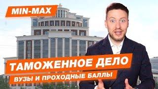 Смотреть видео Проходной балл на Таможенное Дело. Как поступить в Москве и в Санкт-Петербурге онлайн