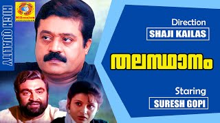 Thalasthanam   Malayalam Full Movie   Suresh Gopi   Vijayakumar   Action Thriller Movie