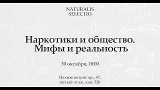 видео Наркотики и общество. Проф. Джон А. Соломзес