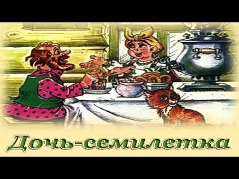 Дочь семилетка мультфильм смотреть онлайн русская народная сказка видео