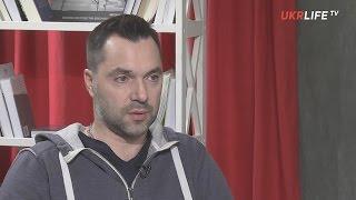 Алексей Арестович: Россия всегда будет отбрасывать Тень на Украину - UKRLIFE.TV