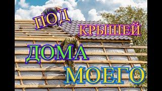 ДОМИК В ДЕРЕВНЕ/РЕМОНТ КРЫШИ СВОИМИ РУКАМИ/