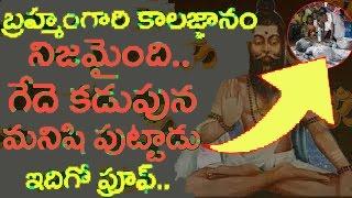 గేదె కడుపున మనిషి పుట్టడం చూసారా? ఇదిగో చూడండి  Brahmam Gari Kalagnanam Turns True
