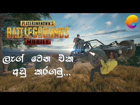 How To Fix Lag In Tencent Gaming Buddy PUBG Mobile In Sinhala