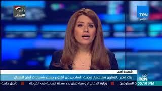 أخبار TeN - بنك مصر بالتعاون مع جهاز مدينة أكتوبر يسلم شهادات أمان للعمال