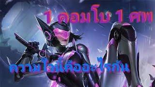 Heroes Arena : นามิดา ลอบฆ่าดุจแสง
