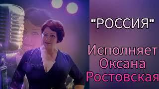 РОССИЯ.  Стихи, музыка Валентина  Бирюкова, исполняет автор видео Оксана Ростовская .
