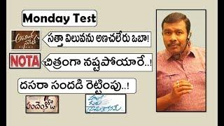 Aravinda Sametha 5 Days Collections | NOTA | Hello Guru Prema Kosame | Pandem Kodi | Mr. B
