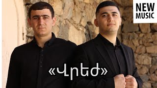 Erik Karoyan & Anania Muradyan  - Vrej / «Վրեժ»  2021 (Official Music Video) Premiera