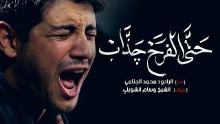 حتى الفرح چذاب | محمد الجنامي